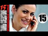 Тайны следствия 15 сезон 15 серия (2015) Криминальный сериал