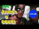Дэдпул - Русский Трейлер 2! Лучшие Приколы в Coub #54! Ёлки-Палки!