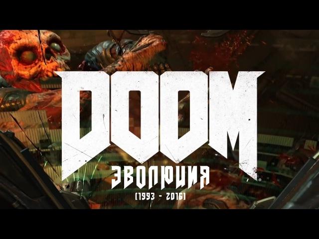 Эволюция серии игр DOOM 1993 - 2016