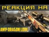 Реакция русских стримеров на выпадение Dragon Lore #1
