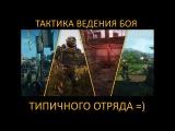 Survarium. 18+ Вся правда о тактике игры в отряде  =)