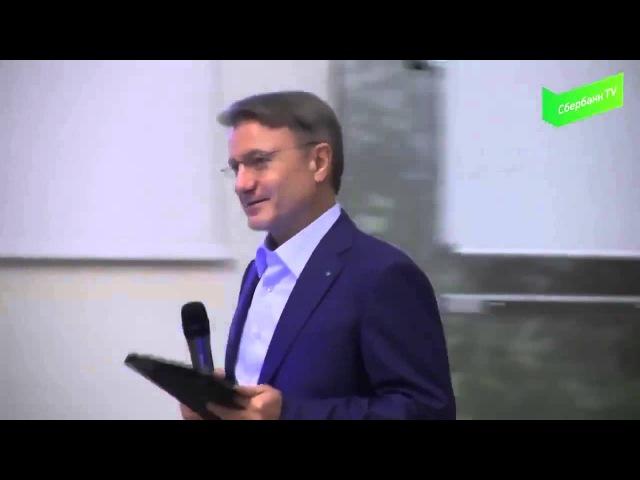Чего бояться банки,о переменах в банковской системе, на встрече Лидеров СБЕРБАНКА