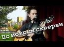 По мокрым скверам Рубцов Волынчик AljOshA Chanson d'automne
