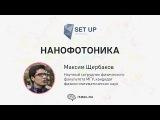Максим Щербаков  Нанофотоника