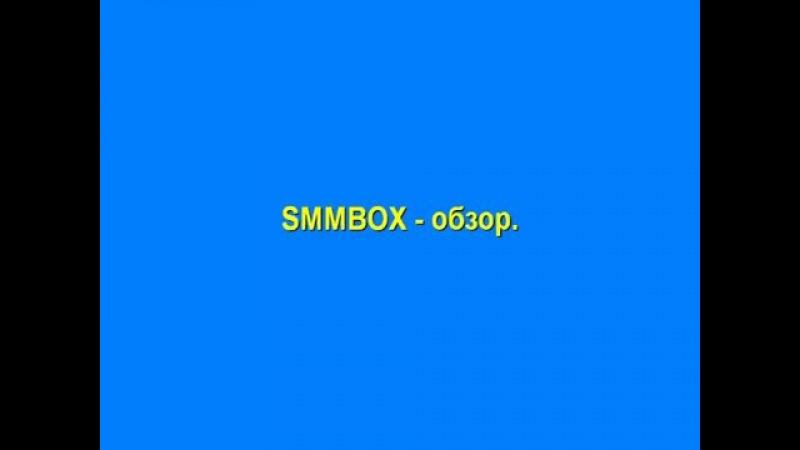СММБОКС(SMMBOX) - обзор.