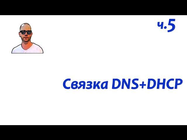 DNSDHCP. Часть пятая: связка DNS и DHCP