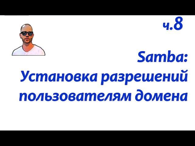 Файловый сервер Samba. Часть восьмая chown для пользователей домена