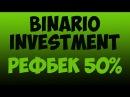 Binario Investment. Рефбек 50%.