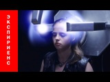 Экспириенс 2015   Трейлер HD