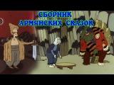 Сборник армянских сказок. Все серии подряд! (мультики для детей)