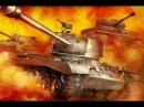 World of Tanks на Xbox One - Запуск с Внешнего Жесткого диска