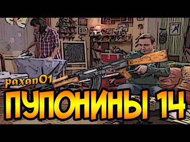 ПУПонины 14   RYTP