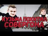 Кузьма похитил Совергона