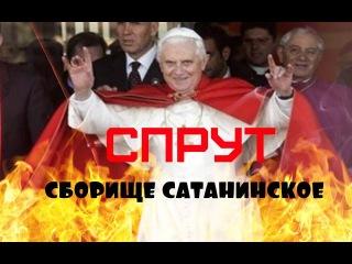 Спрут. Сборище сатанинское. Католицизм. Ересь. Мужеложство. Содомия. Папизм