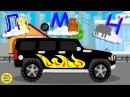 Машинка Джип, Учим буквы для самых маленьких. Часть 5! Развивающий мультик про ма ...