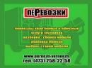 Перевозка мебели в Воронеже.