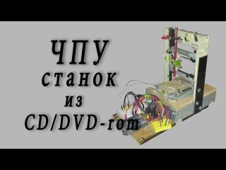 Станок Чпу из DvD-Rom /TTL модуляция Лазера 4/4