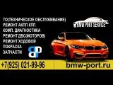 Автосервис BMW/БМВ в Москве