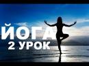 Йога для начинающих, для похудения. Стретчинг упражнения! Видео урок №2