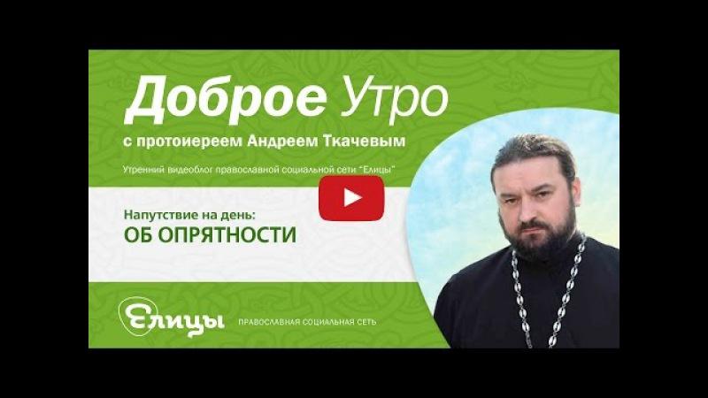 ОБ ОПРЯТНОСТИ о связи душевной чистоты и порядка об аккуратности и грязи о Андрей Ткачёв