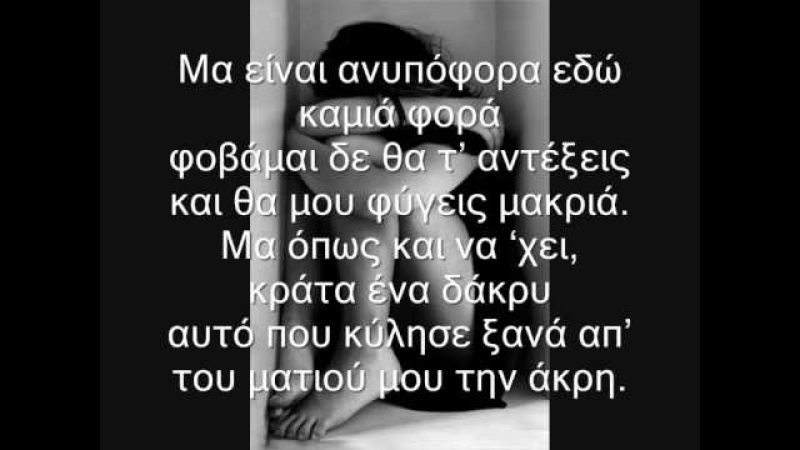 Φοβάμαι - Sanjuro ft. Kelly (lyrics)