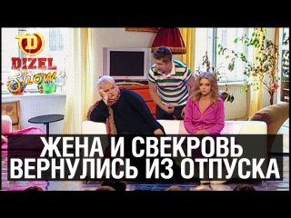 Жена и свекровь вернулись из отпуска — Дизель Шоу — выпуск 6, 25.12
