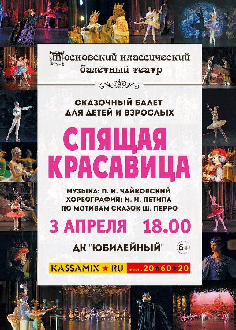Афиша Тамбов Балет Спящая красавица 3.04.16