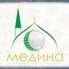 Ислам - Аяты, Хадисы. Академия Медина