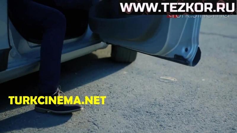 TURKCINEMA.NET 32 серия (1-й фраг) WWW.TEZKOR.RU