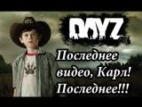 DayZ MoD Последнее видео Карл! Карл, ПОСЛЕДНЕЕ!