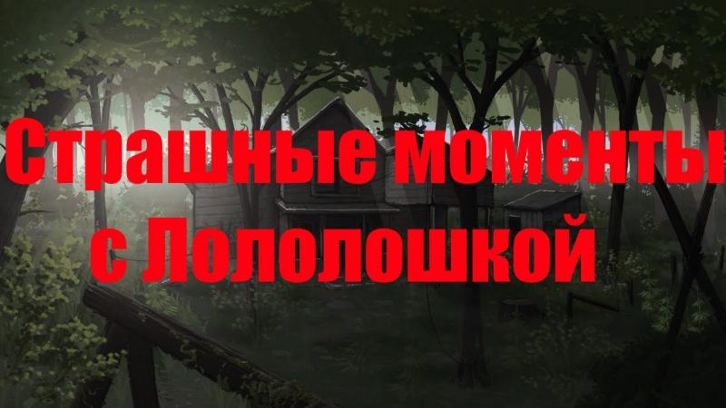 Страшные моменты с Лолошкой(MrLololoshka) и Фростболом - Survivers Viy