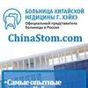 ChinaStom - лечение и протезирование зубов