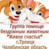 Помощь  животным г.Троицк Живое счастье