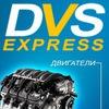 Контрактные двигатели EXPRESS-DVS.RU