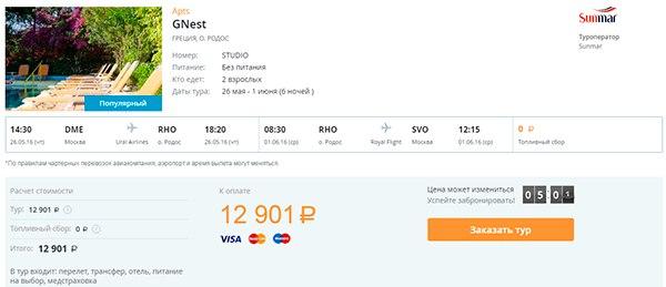 Туры в Грецию дешево. Туры на Родос дешево.