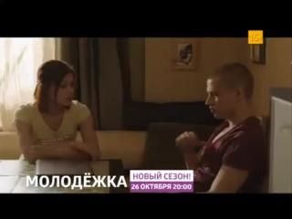 Молодёжка 3 сезон 21 серия —   Смотреть Онлайн, Новый HD Сериал