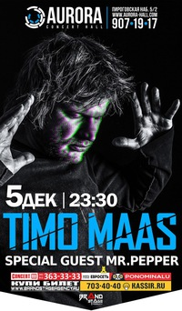 Timo Maas and Mr.Pepper *5 декабря* AURORA, СПб