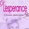 Салон красоты L'esperance