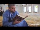 Исламнур Абдулавов читает священный Къуран