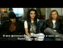 12.09.2009 - ZDF Leute Heute - Tokio Hotel Interview