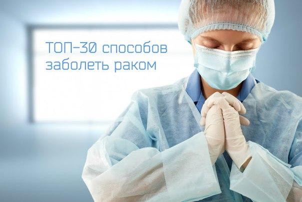 Ольга Бутакова. ТОП-30 способов заболеть раком