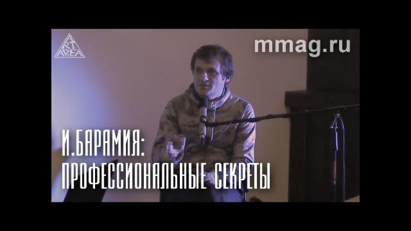 24 10 2015 Беседа с Ильёй Барамия