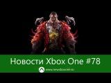 Новости Xbox One #78: Forza 6 уехала на PC, мартовская прошивка Xbox One, Forza Motorsport 7