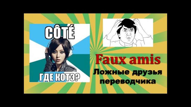 Урок100 УРА!!:)) Faux amis / Ложные друзья переводчика Французские слова с подвохом