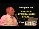 Торсунов О Г Что такое ГРАЖДАНСКИЙ БРАК 28 04 2012 Рига