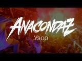 Anacondaz — Узор (Official Music Video)