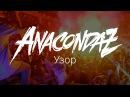 Anacondaz Узор Official Music Video
