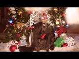 Новогодняя песня Сергей Зверев -