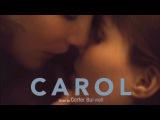 Кэрол   /   Carol     2015     SOUNDTRACK