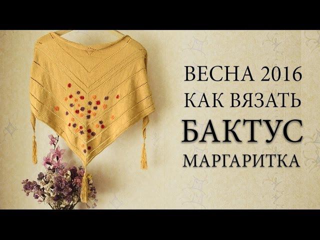 Вязание на спицах. БАКТУС (маргаритка).